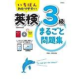 CD 赤チェックシート 面接対策BOOK付 いちばんわかりやすい 英検3級まるごと問題集 (高橋書店の英検シリーズ)