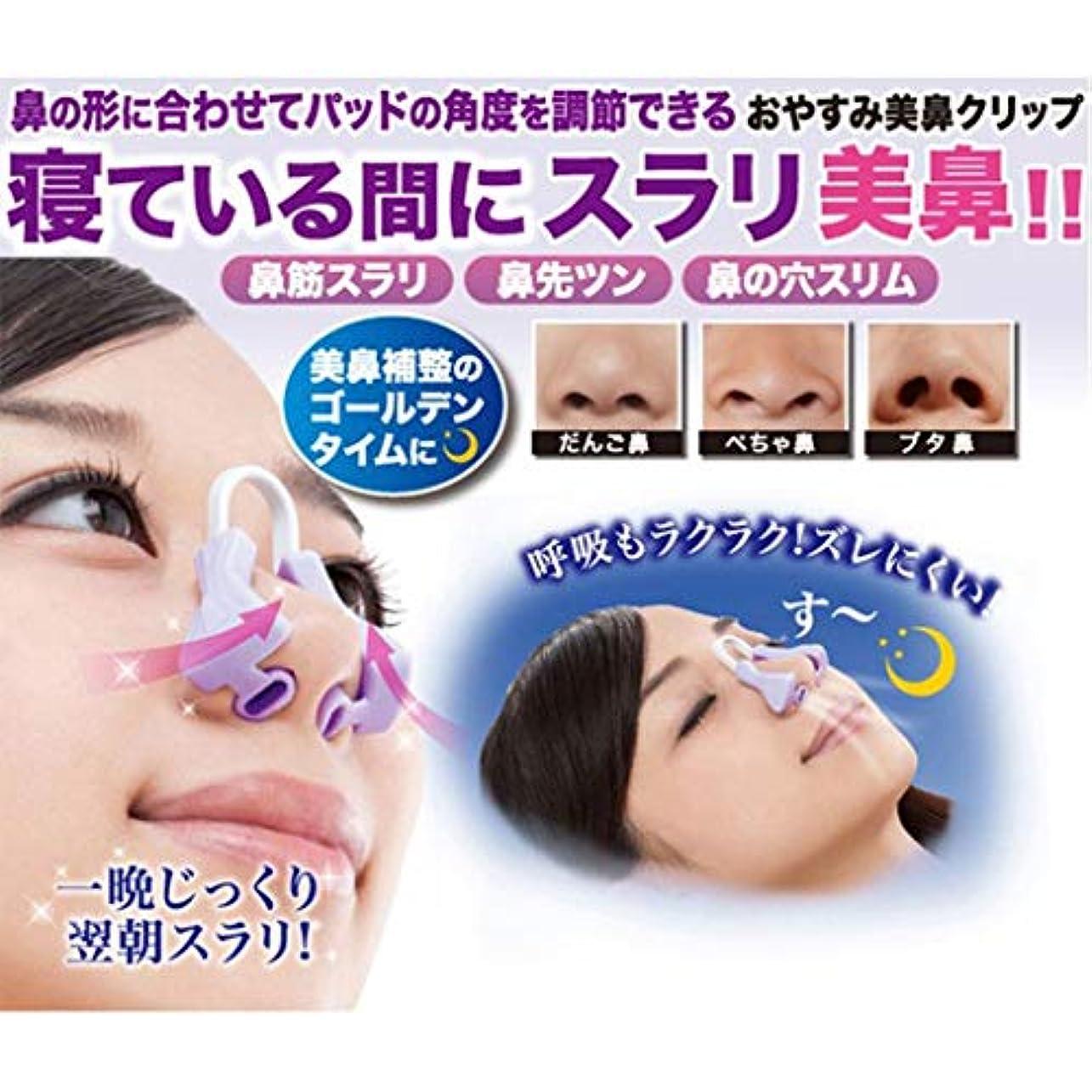 shengo 鼻筋セレブ 美鼻クリップ 鼻プチ 美鼻でナイト ノーズクリップ 鼻矯正 鼻補正器具 鼻筋 小顔サポート 小顔グッズ 美容グッズ 装着簡単 男女兼用