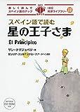 スペイン語で読む星の王子さま (IBC対訳ライブラリー)