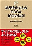 結果を出す人のPDCA100の法則 最強の目標達成仕事術 (100の法則シリーズ)