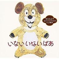 いない いない ばあ~あかちゃんの言語発育応援CD~松谷みよ子/あかちゃんのためのうたの絵本