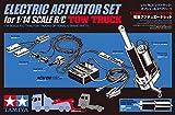 タミヤ ビッグトラック オプション & スペアパーツ No.53 TROP.53 1/14 RCレッカートラック用 電動アクチュエータセット 56553
