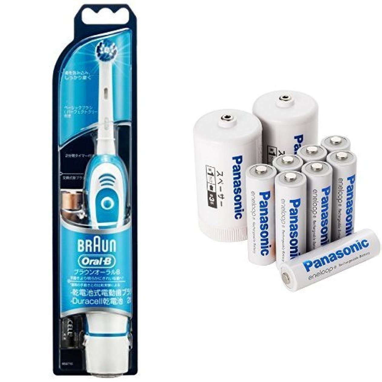 一タフアブセイブラウン オーラルB プラックコントロール DB4510NE 電動歯ブラシ 乾電池式 + eneloop 単3形充電池 8本パック BK-3MCC/8FA セット