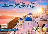 写真工房 「エーゲ海に捧ぐ」 2021年 カレンダー 壁掛け SE-2 風景
