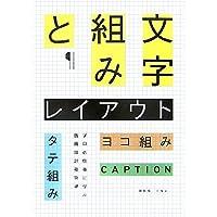 文字組みとレイアウト―タテ組み・ヨコ組み・キャプション…プロの仕事に学ぶ版面設計技術