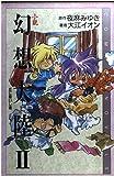 小説 幻想大陸〈2〉丘に集いし者 (Comic novels)