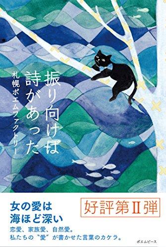 振り向けば詩があった 札幌ポエムファクトリー...