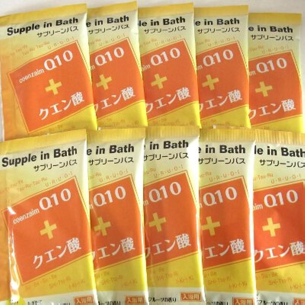 無駄宿る石膏サプリーンバス コエンザイムQ10+クエン酸 10包セット
