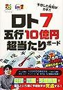 ロト7 五行10億円超大当たりボード (超的シリーズ)