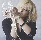 正攻法(初回限定盤)(DVD付)