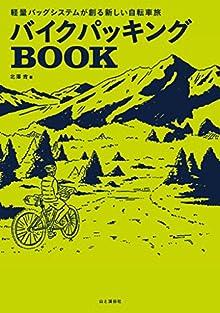 バイクパッキングBOOK
