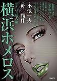横浜ホメロス サイバー超人編 (キングシリーズ 漫画スーパーワイド)