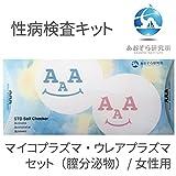 性病検査キット【マイコプラズマ・ウレアプラズマセット(膣分泌物)/女性用】