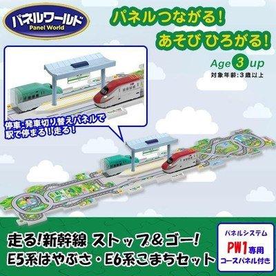 [해외]패널 월드 달리는 신칸센 스톱 &  고 E5 계 매 · E6 계 미인 세트 PW1 전용 패널 부착/Panel World Running Shinkansen Stop &  Go E 5 Series Hayabusa · E 6 Series Komachi Set with PW 1 Special Panel