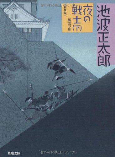 夜の戦士 (下) 風雲の巻 (角川文庫)の詳細を見る