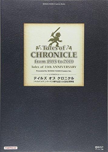 テイルズ オブ クロニクル 『テイルズ オブ』シリーズ15周年記念 公式設定資料集 (BANDAI NAMCO Games Books) 山下書店
