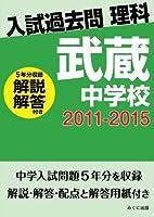 入試過去問理科(解説解答付き) 2011-2015 武蔵中学校