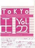 Tokyo TDC,〈Vol.22〉The Best in International Typography&Design