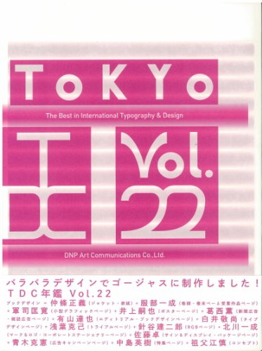 Tokyo TDC,〈Vol.22〉The Best in International Typography&Designの詳細を見る
