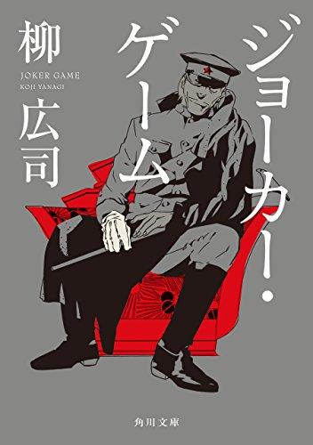[柳広司] ジョーカー・ゲーム+ダブル・ジョーカー+パラダイス・ロスト
