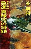 覇者の戦塵1942 急進 真珠湾の蹉跌 (C★NOVELS)