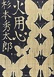 火用心 (ノア叢書 15)