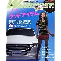 WAGONIST (ワゴニスト) 2009年 05月号 [雑誌]