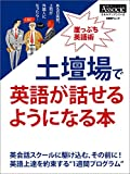 土壇場で英語が話せるようになる本 日経BPムック