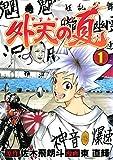 外天の夏(1) (ヤングマガジンコミックス)