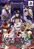 十三支演義 偃月三国伝2 (限定版) - PSP