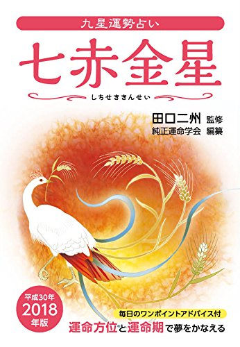 2018年版 七赤金星 (九星運勢占い)
