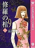 修羅の棺 9 (マーガレットコミックスDIGITAL)