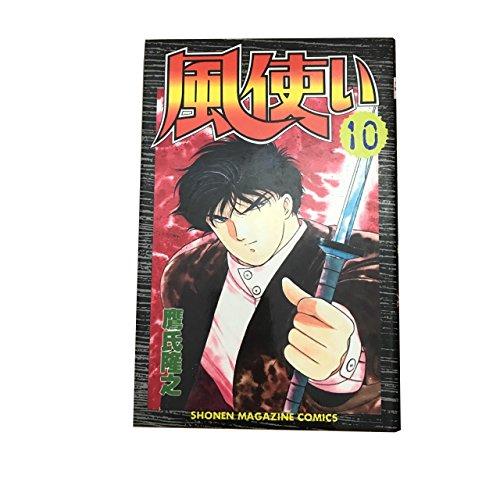 風使い 10 (少年マガジンコミックス)の詳細を見る