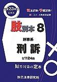 肢別本〈8〉刑事系刑訴〈平成23年版〉