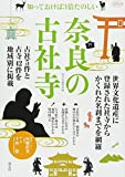 奈良の古社寺: 知っておけば3倍たのしい (淡交ムック)