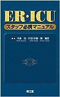 ER・ICUスタッフ必携マニュアル