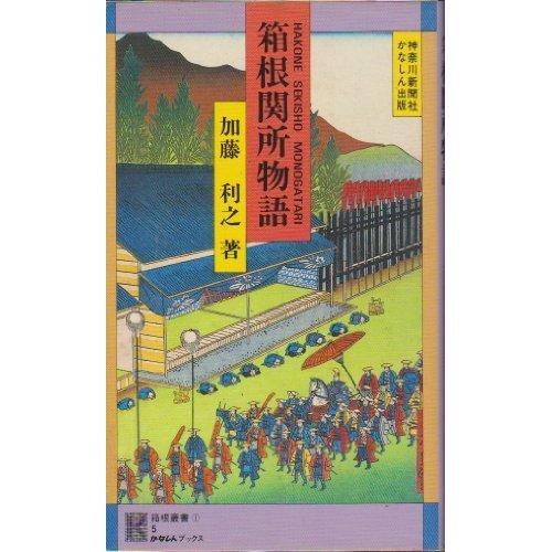 箱根関所物語 (かなしんブックス(5)〈箱根叢書1〉)