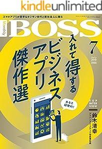 BOSS(月刊ボス) - 経営塾 2018年7月号 (2018-05-22) [雑誌]