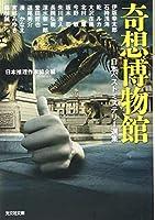 奇想博物館: 日本ベストミステリー選集 (光文社文庫)