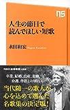 人生の節目で読んでほしい短歌 (NHK出版新書)
