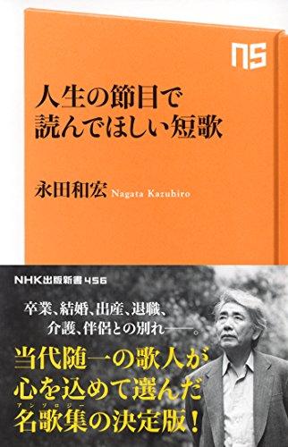 人生の節目で読んでほしい短歌 (NHK出版新書)の詳細を見る
