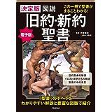 Amazon.co.jp: 決定版 図説 旧約・新約聖書 この一冊で聖書がまるごとわかる! 電子書籍: 月本昭男: Kindleストア