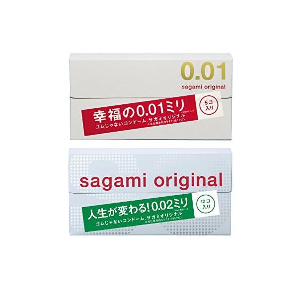 サガミオリジナル お試しセット (サガミ001 ...の商品画像