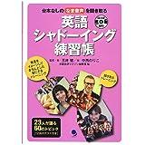 英語シャドーイング練習帳[CD-ROM付]