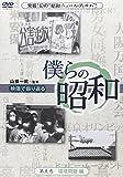 僕らの昭和 第五巻 『僕らの昭和 環境問題編』[DVD]