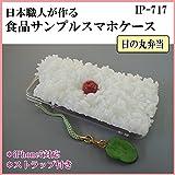 日本職人が作る 食品サンプル iPhone7ケース/アイフォンケース 日の丸弁当 ストラップ付き IP-717 パソコン・AV機器関連 PC・携帯関連 ab1-1077584-ak [簡易パッケージ品]