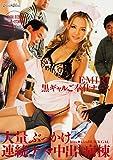 kira★kira BLACK GAL黒ギャルご奉仕ナース 大量ぶっかけ連続ナマ中出し病棟 EMIRI kira☆kira [DVD]