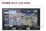 カロッツェリア(パイオニア) 楽ナビ 7型ワイド AVIC-RW300カーナビ対応液晶保護フィルム 防指紋加工 反射防止 抗菌 気泡ゼロに 「541-0003-01」