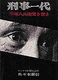 刑事一代―平塚八兵衛聞き書き (1975年)