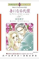 妻になる代償 (ハーレクインコミックス) Kindle版